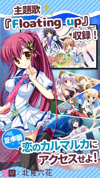 カルマルカ*サークル screenshot-4