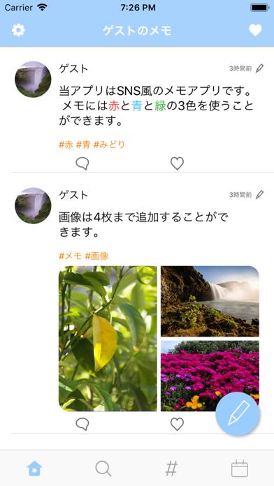 SNS風 メモ