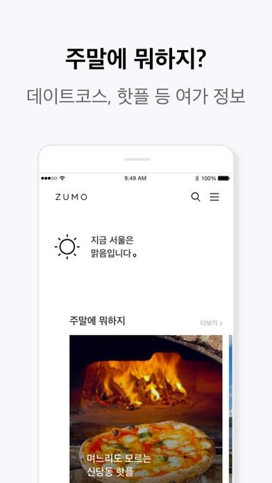 ZUMO : 주말에 뭐하지? for Windows