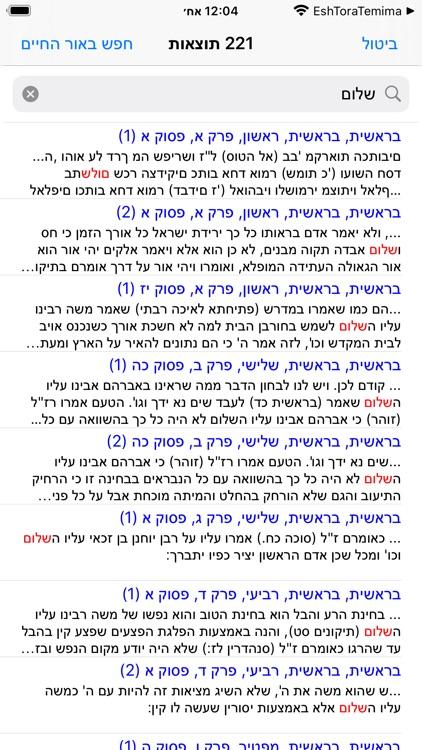 Esh Mikraot Gedolot screenshot-3