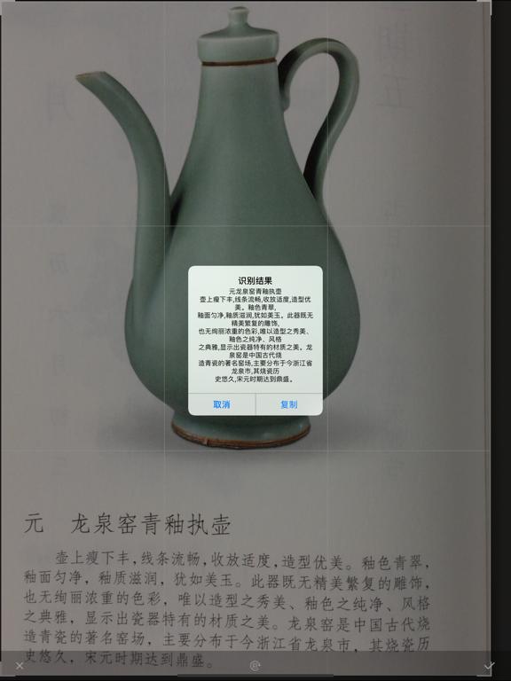 达卓OCR文字识别 screenshot 11