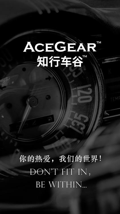 AceGear - 车主俱乐部聚合平台