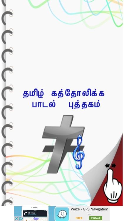 Tamil Catholic Song Book by Joseph Stalin Alucious Selvaraj
