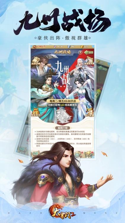 大掌门2-武侠题材回合手游 screenshot-3
