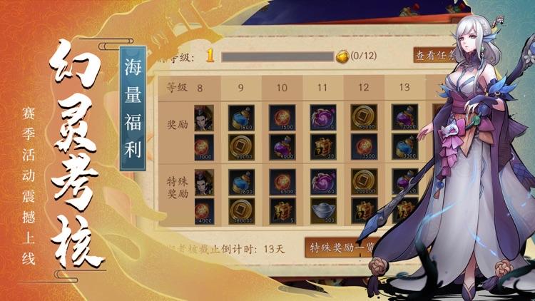 将魂师-国风塔防游戏 screenshot-4