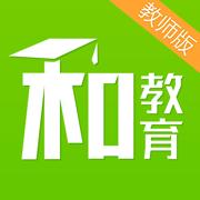 重庆和教育(老师版)