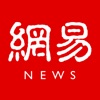 网易新闻-财经头条与社会热点资讯