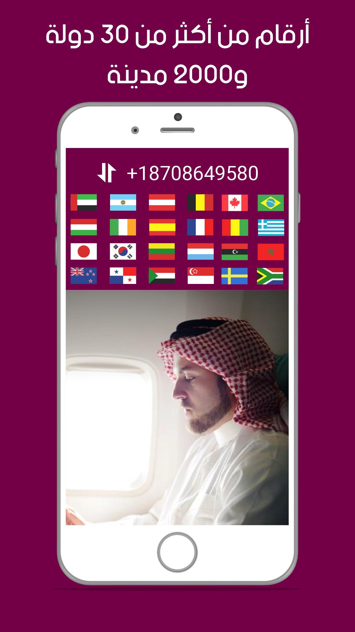 Numero eSIM ارقام دولية وهمية Screenshot