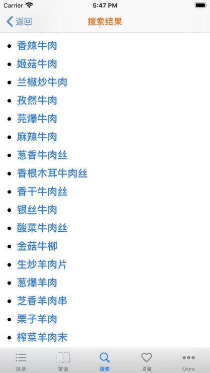 实用家常菜谱大全 screenshot-5
