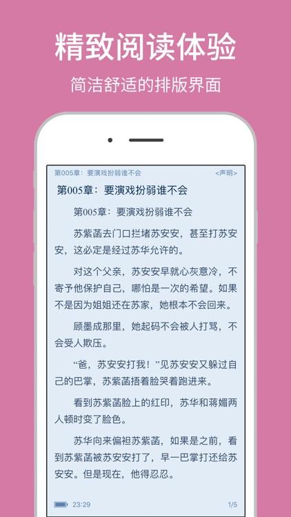 网络言情小说大全-言情小说阅读器