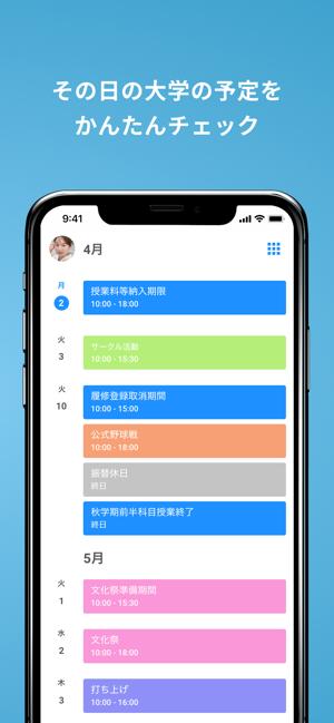 弘前 大学 授業 日程