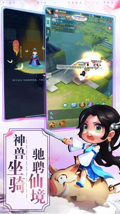 仙灵情缘-鲜花结婚社交全新体验 screenshot-3