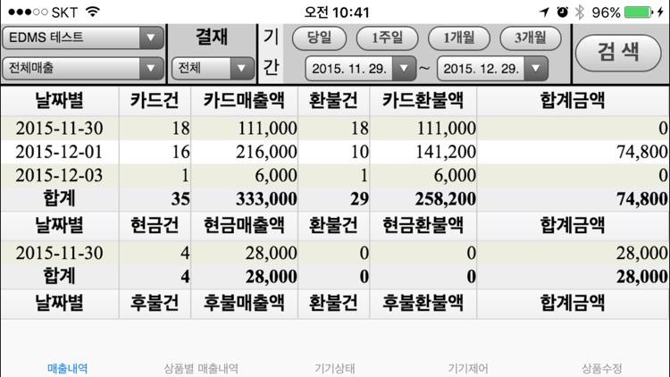 엠포스 screenshot-0