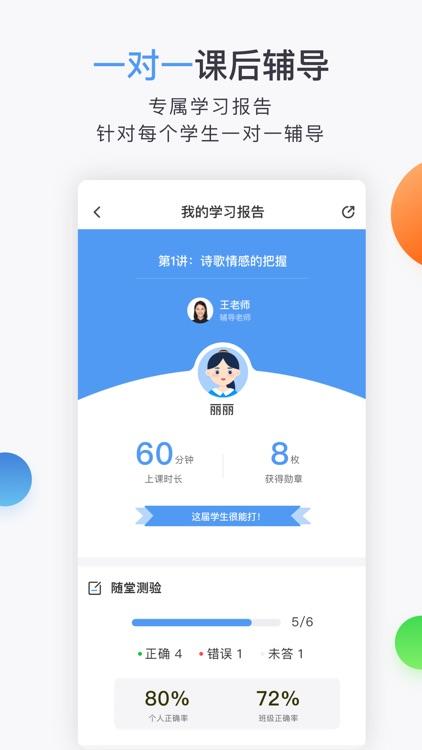 合象课堂 screenshot-4