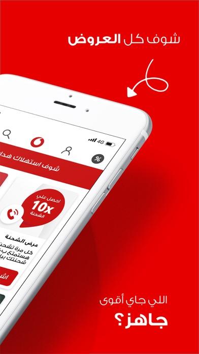 تحميل Ana Vodafone للكمبيوتر