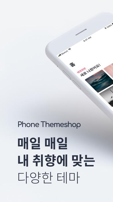 폰테마샵 Phone Themshop - 카톡테마와 배경 for Windows