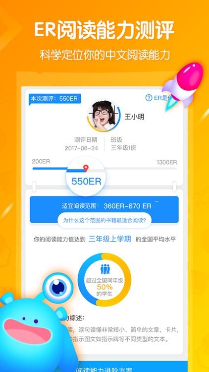 考拉阅读-学生的课外中文分级阅读学习神器 screenshot-0