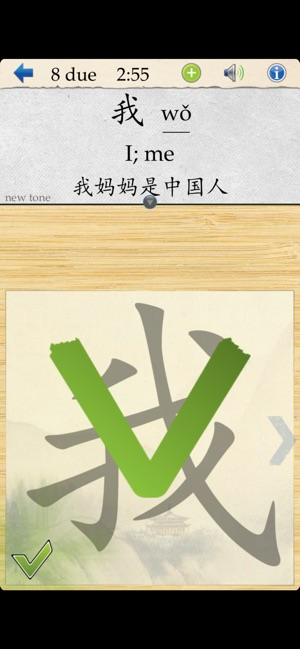 Skritter Chinese on the App Store