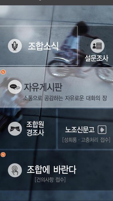 롯데호텔 노동조합 app image