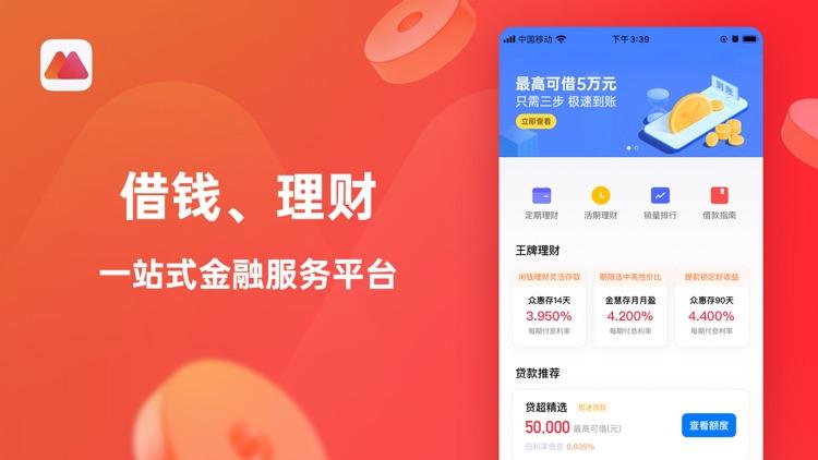 秋贝金融-理财贷款金融平台 screenshot-3