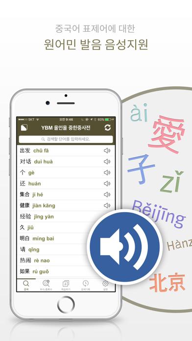 YBM 올인올 중한중 사전 - ChKoCh DICのおすすめ画像6