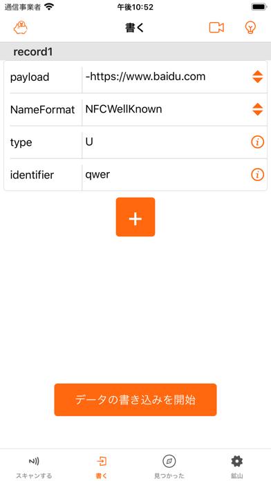 NFC Reader And Writerのおすすめ画像2