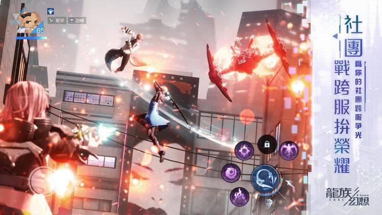 龍族幻想 screenshot-2