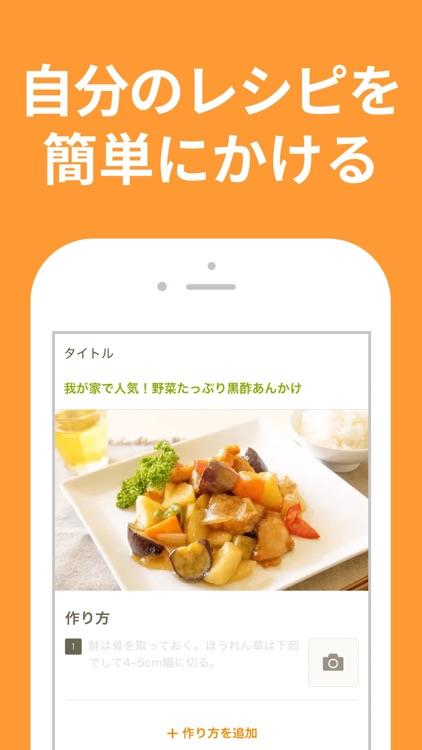 クックパッド -No.1料理レシピ検索アプリ screenshot-5