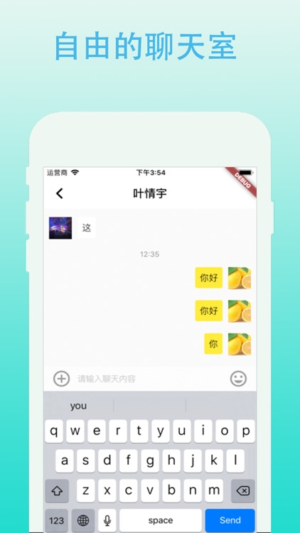 豚音-自由的聊天海洋 screenshot-2