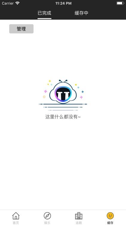 小小影视-美剧韩剧视频播放器