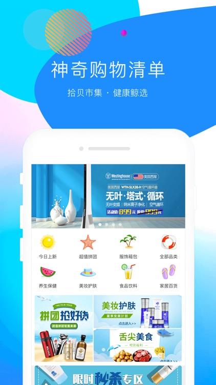 潮海购 screenshot-1