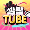 셀럽튜브 Celebtube - 영상채팅 화상채팅