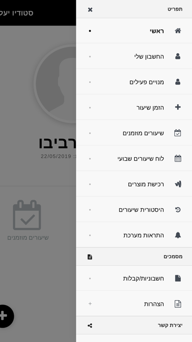 יעל ענתי Screenshot