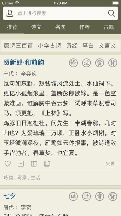古诗文网-古诗文经典传承