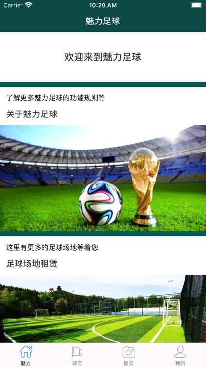 魅力足球 screenshot-0