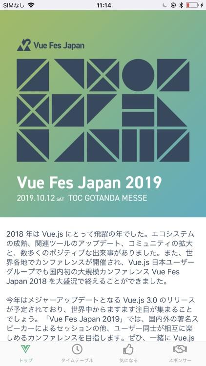 Vue Fes Japan 2019公式アプリ