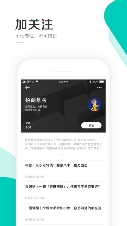 财华财经 screenshot-2