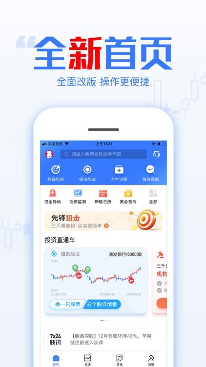 汇正财经 screenshot-0
