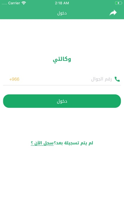 Wakalate (وكالتي) screenshot-1