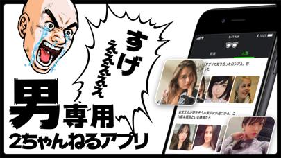 2ch(2ちゃんねる)まとめアプリ - Otonaのおすすめ画像1