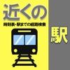 近くの駅 - iPhoneアプリ