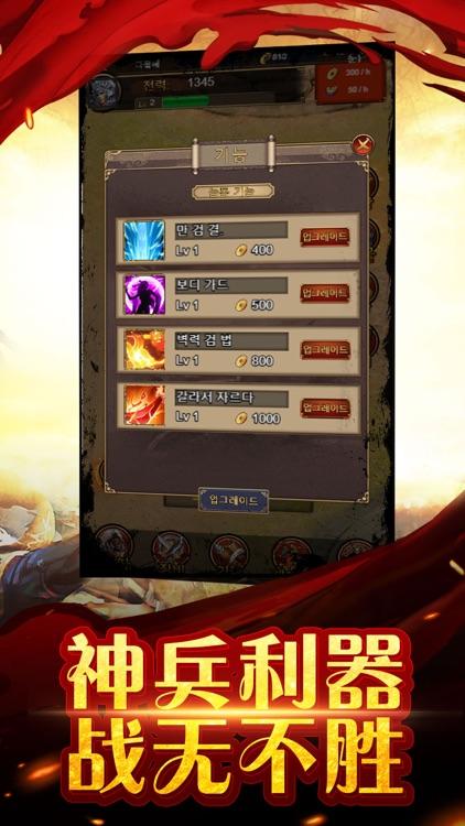 王者争锋-三国单机游戏 screenshot-4