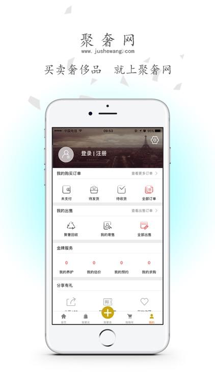 聚奢网-二手闲置奢侈品交易平台
