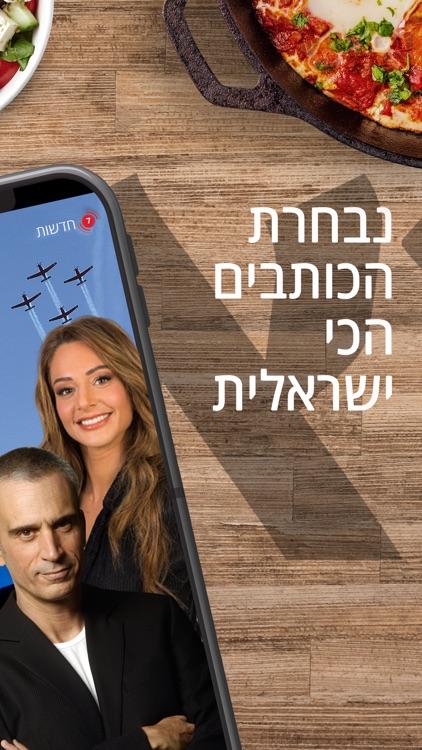 חדשות ישראל היום screenshot-3