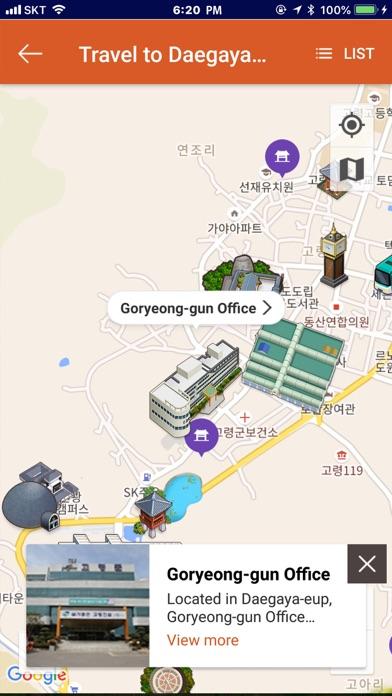대가야 고령 여행 app image