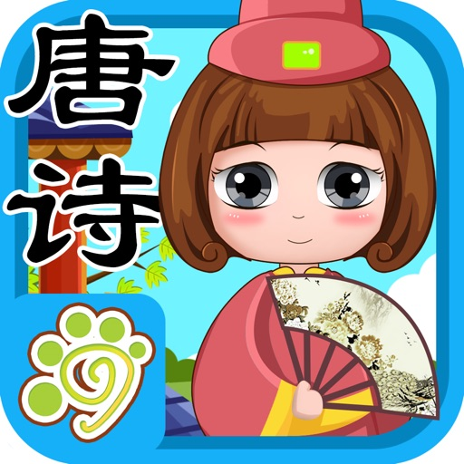 Daily chinese poetry learning