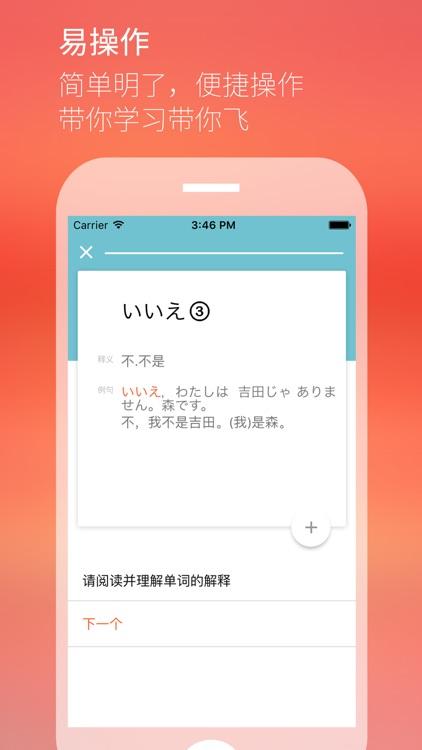 最最日语-日语自学,五十音轻松记忆 screenshot-3