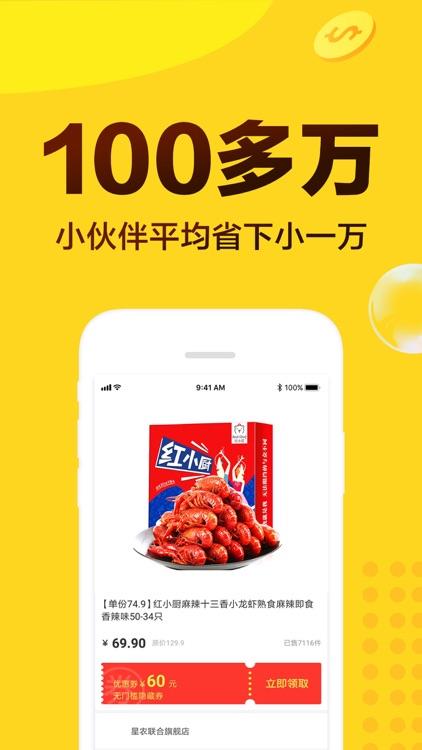花生优惠券-领淘宝优惠券的省钱app screenshot-3