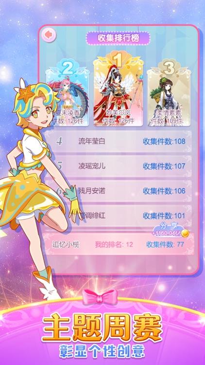 巴啦啦魔法变身2——小魔仙换装游戏 screenshot-3