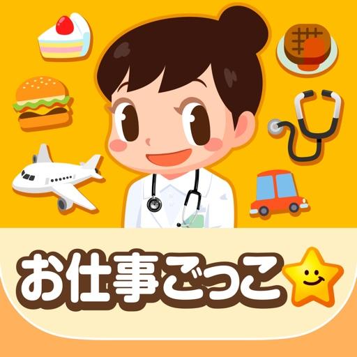 無料知育ゲームアプリ なりきり!!ごっこランド